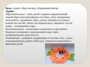 Цель:создать образ пчелки, собирающий нектар. Задачи: Образовательные- учит