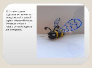13. Ну вот крылья подсохли, вставляем их между желтой и второй черной лепешко