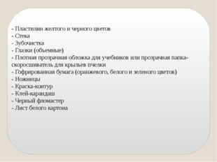 - Пластилин желтого и черного цветов - Стека - Зубочистка - Глазки (объемные)