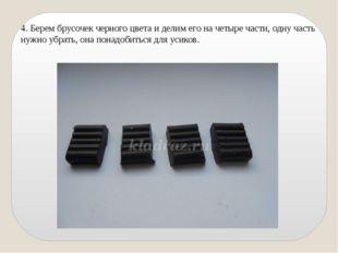 4. Берем брусочек черного цвета и делим его на четыре части, одну часть нужно