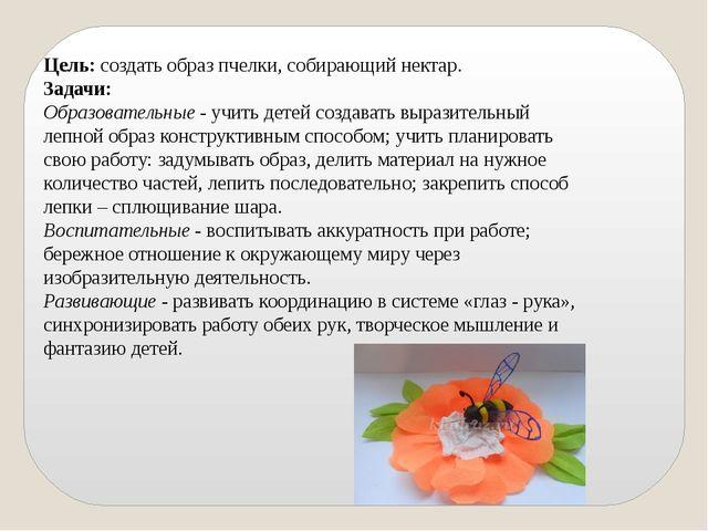 Цель:создать образ пчелки, собирающий нектар. Задачи: Образовательные- учит...