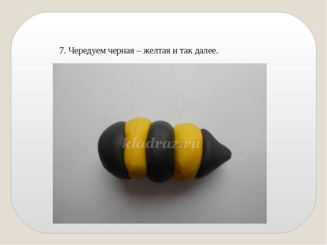 7. Чередуем черная – желтая и так далее.