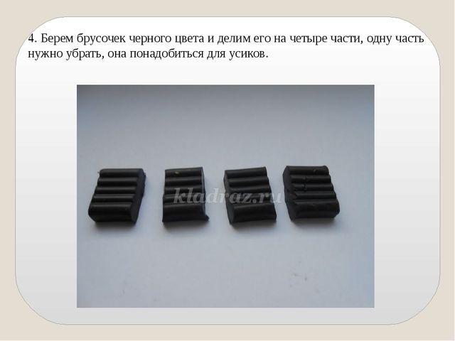 4. Берем брусочек черного цвета и делим его на четыре части, одну часть нужно...