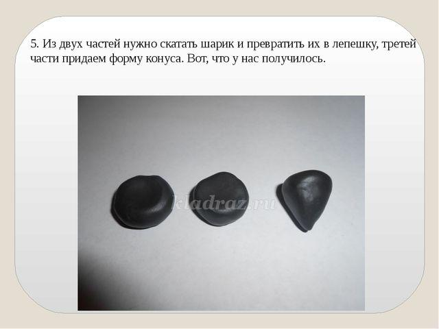 5. Из двух частей нужно скатать шарик и превратить их в лепешку, третей части...