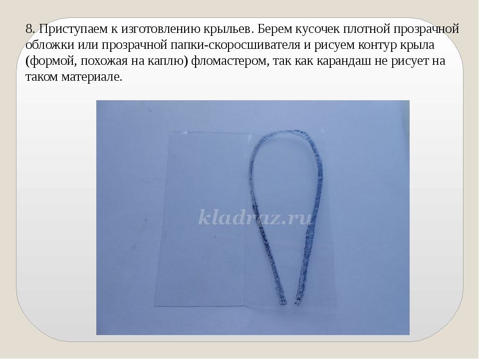 8. Приступаем к изготовлению крыльев. Берем кусочек плотной прозрачной обложк...