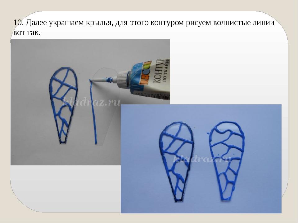 10. Далее украшаем крылья, для этого контуром рисуем волнистые линии вот так.