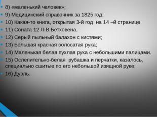 8) «маленький человек»; 9) Медицинский справочник за 1825 год; 10) Какая-то к