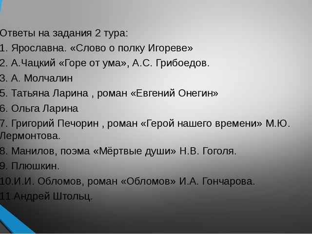 Ответы на задания 2 тура: 1. Ярославна. «Слово о полку Игореве» 2. А.Чацкий «...