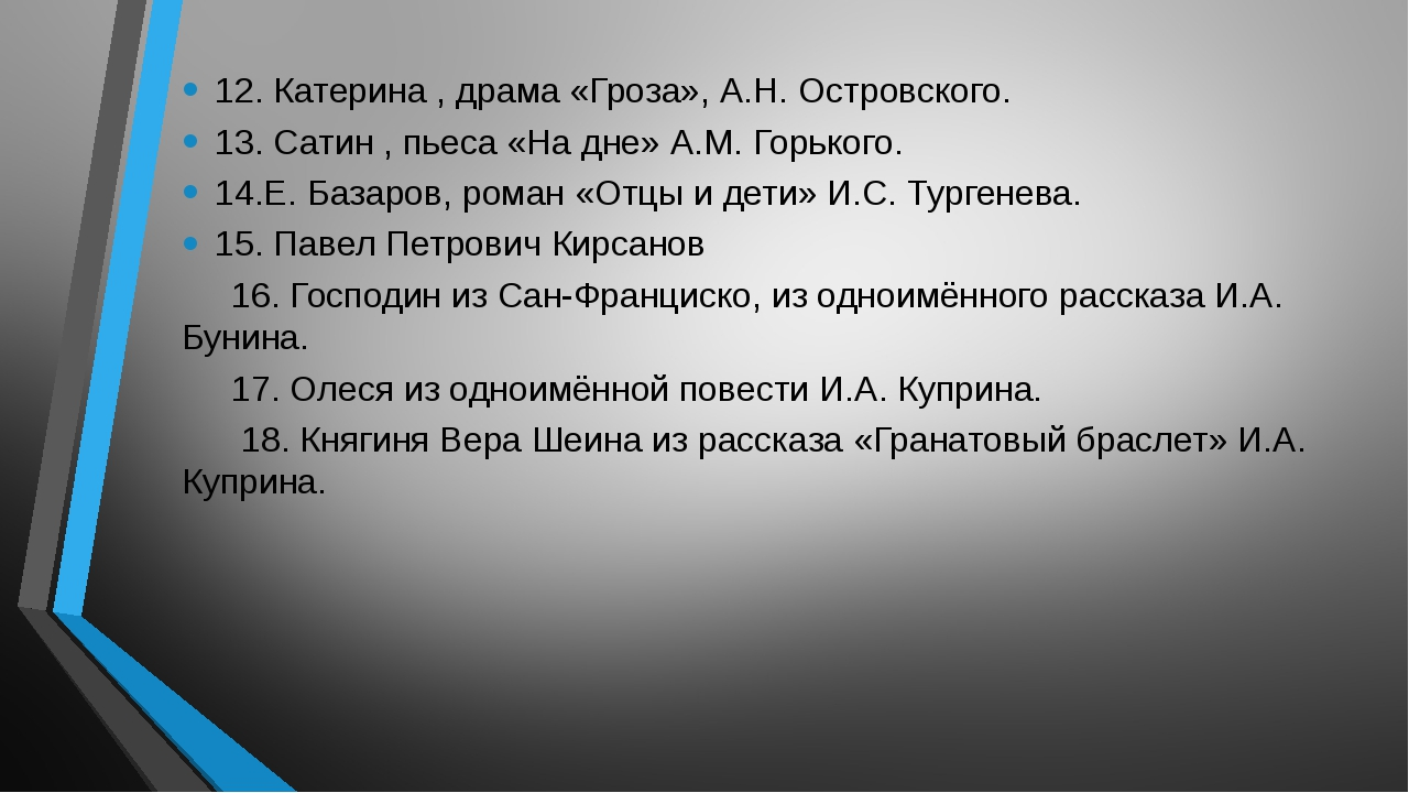 12. Катерина , драма «Гроза», А.Н. Островского. 13. Сатин , пьеса «На дне» А....
