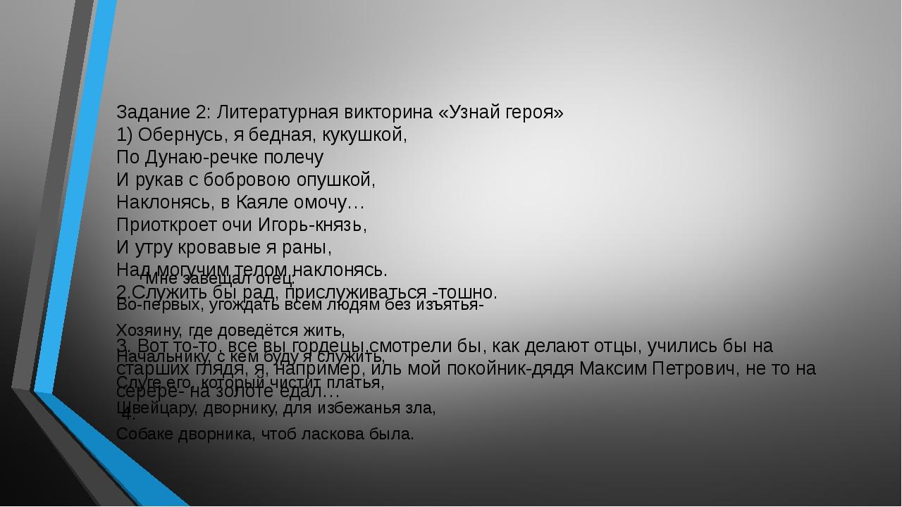 Задание 2: Литературная викторина «Узнай героя» 1) Обернусь, я бедная, кукушк...