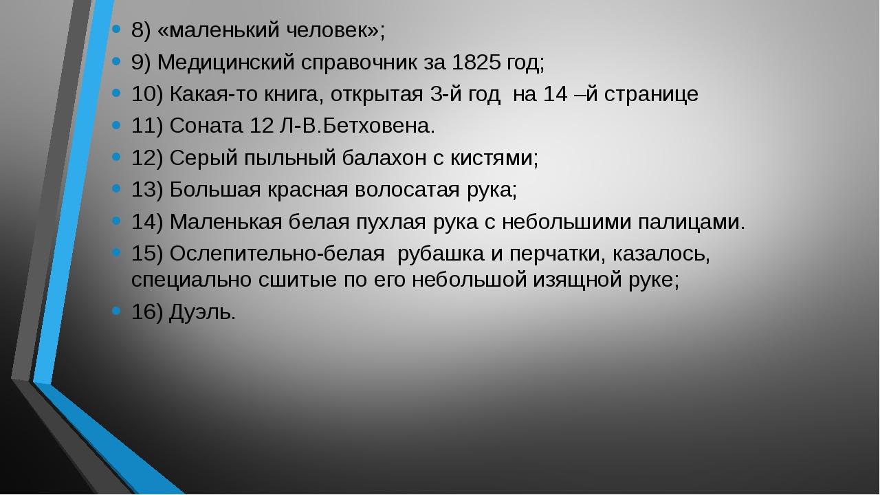 8) «маленький человек»; 9) Медицинский справочник за 1825 год; 10) Какая-то к...