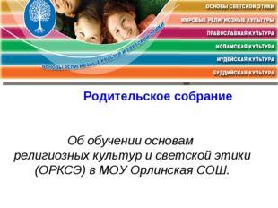 Родительское собрание Об обучении основам религиозных культур и светской эти
