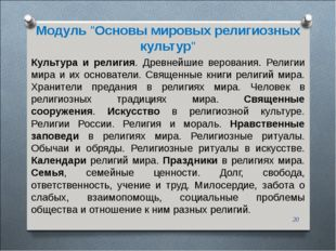 """Модуль """"Основы мировых религиозных культур"""" Культура и религия. Древнейшие ве"""