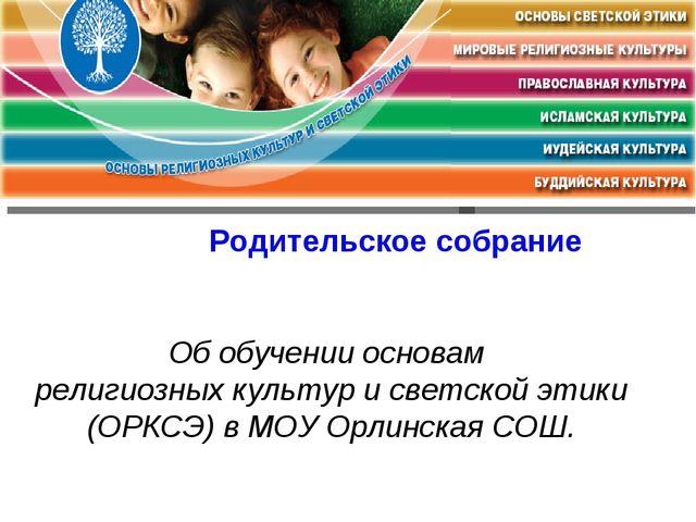 Родительское собрание Об обучении основам религиозных культур и светской эти...