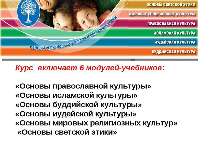Курс включает 6 модулей-учебников: «Основы православной культуры» «Основы ис...