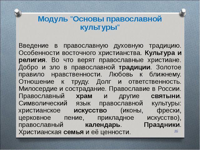 """Модуль """"Основы православной культуры"""" Введение в православную духовную традиц..."""