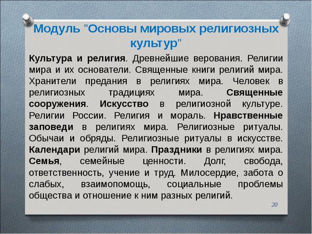 """Модуль """"Основы мировых религиозных культур"""" Культура и религия. Древнейшие ве..."""
