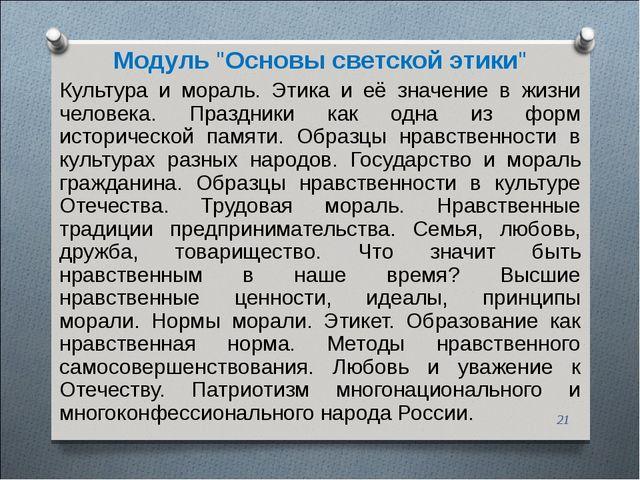 """Модуль """"Основы светской этики"""" Культура и мораль. Этика и её значение в жизни..."""