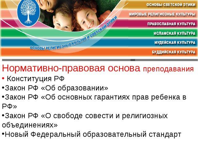 Нормативно-правовая основа преподавания Конституция РФ Закон РФ «Об образован...