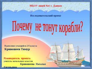 МБОУ лицей №4 г. Данков Выполнил учащийся 2 б класса Кривошеев Тимур Руководи
