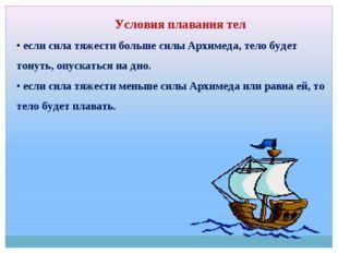 Условия плавания тел если сила тяжести больше силы Архимеда, тело будет тону
