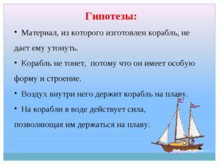 Гипотезы: Материал, из которого изготовлен корабль, не дает ему утонуть. Кор
