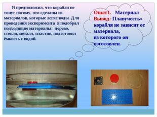 Опыт1. Материал Вывод: Плавучесть» корабля не зависит от материала, из которо