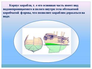 Корпус корабля, т. е его основная часть имеет вид водонепроницаемого и полог