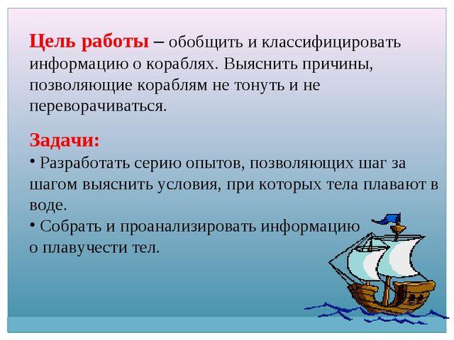 Цель работы – обобщить и классифицировать информацию о кораблях. Выяснить при...