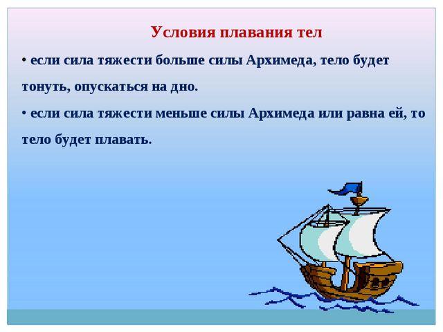 Условия плавания тел если сила тяжести больше силы Архимеда, тело будет тону...