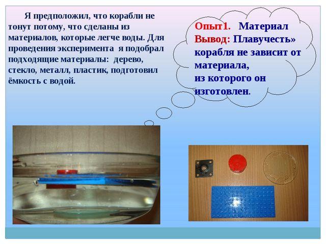 Опыт1. Материал Вывод: Плавучесть» корабля не зависит от материала, из которо...