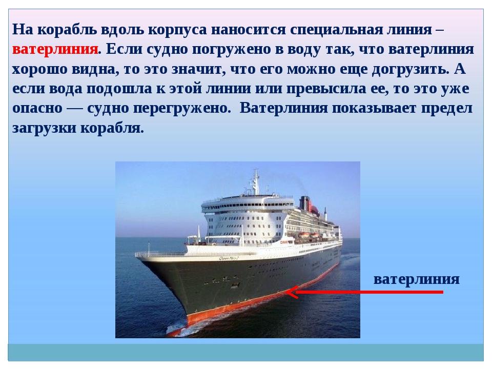 На корабль вдоль корпуса наносится специальная линия – ватерлиния. Если судно...