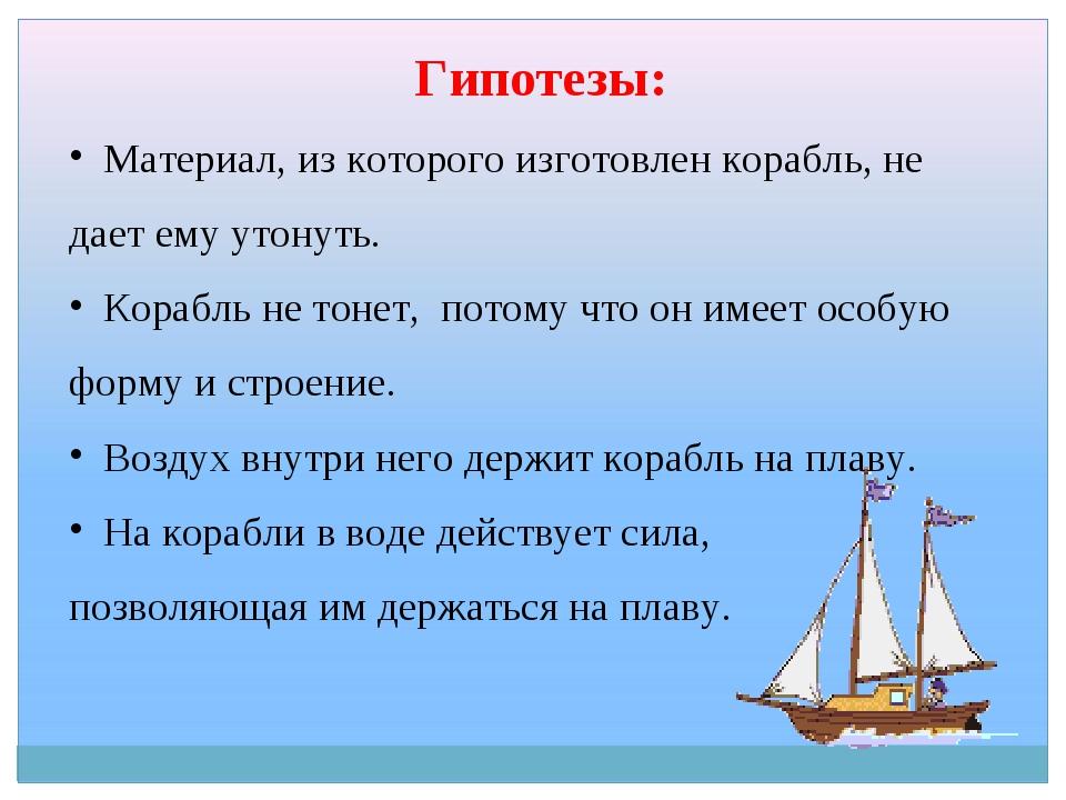 Гипотезы: Материал, из которого изготовлен корабль, не дает ему утонуть. Кор...