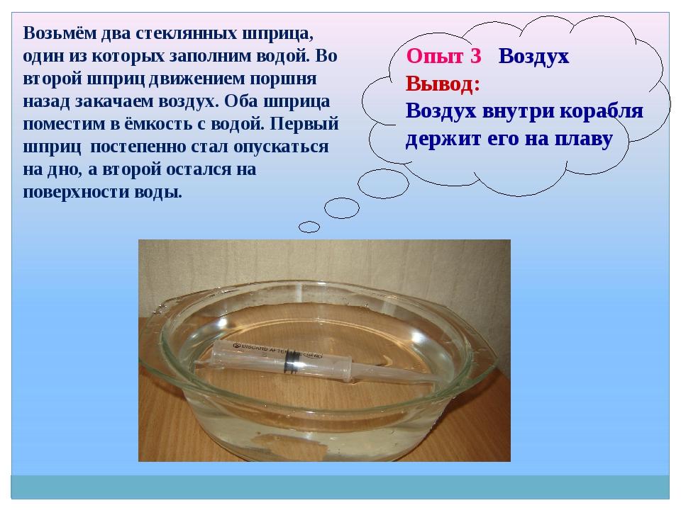 Опыт 3 Воздух Вывод: Воздух внутри корабля держит его на плаву Возьмём два ст...