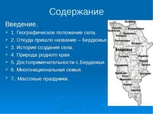 Содержание Введение. 1. Географическое положение села. 2. Откуда пришло назва