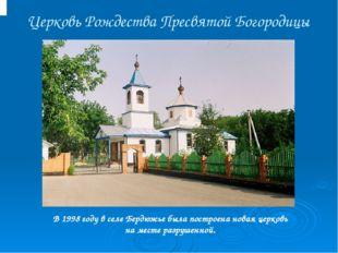 Церковь Рождества Пресвятой Богородицы В 1998 году в селе Бердюжье была постр