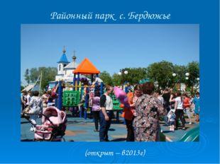 Районный парк с. Бердюжье (открыт – в2013г)