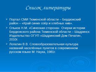 Список литературы Портал СМИ Тюменской области – Бердюжский район – «Край син
