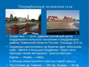 Бердю́жье — село, административный центр Бердюжского сельского поселения и Бе