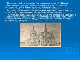 Бердюжья слобода упоминается в церковных книгах с1758 года. На её главной у