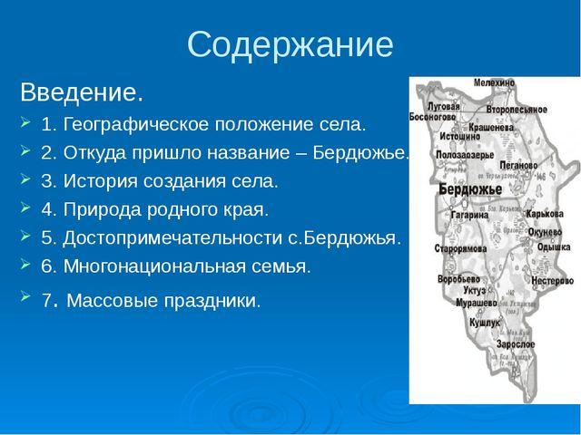 Содержание Введение. 1. Географическое положение села. 2. Откуда пришло назва...