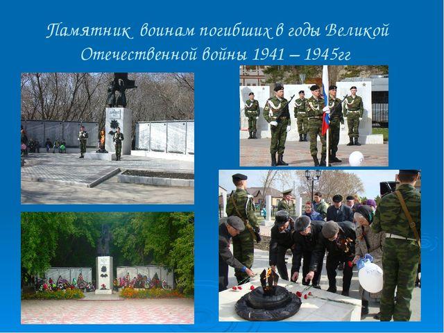 Памятник воинам погибших в годы Великой Отечественной войны 1941 – 1945гг