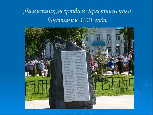Памятник жертвам Крестьянского восстания 1921 года