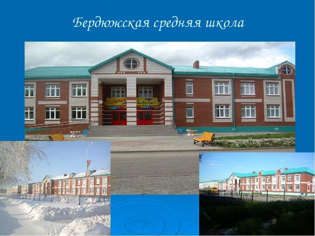 Бердюжская средняя школа