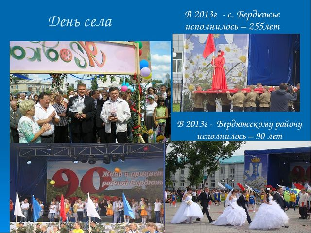 День села В 2013г - с. Бердюжье исполнилось – 255лет В 2013г - Бердюжскому ра...