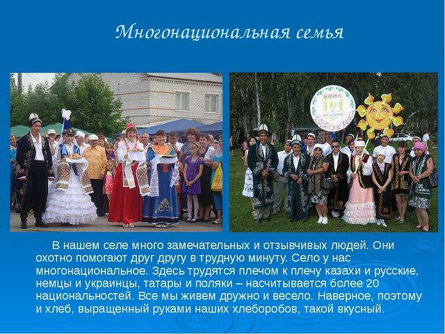 Многонациональная семья В нашем селе много замечательных и отзывчивых людей....
