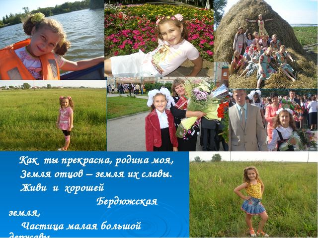 Как ты прекрасна, родина моя, Земля отцов – земля их славы. Живи и хорошей Б...
