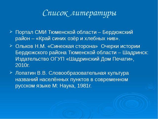 Список литературы Портал СМИ Тюменской области – Бердюжский район – «Край син...