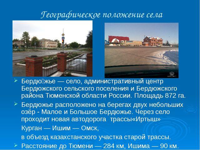 Бердю́жье — село, административный центр Бердюжского сельского поселения и Бе...