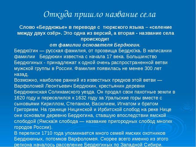 Слово «Бердюжье» в переводе с тюркского языка – «селение между двух озёр». Э...